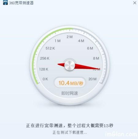 360网速.jpg